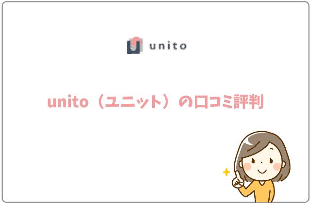 unito(ユニット)の口コミ評判