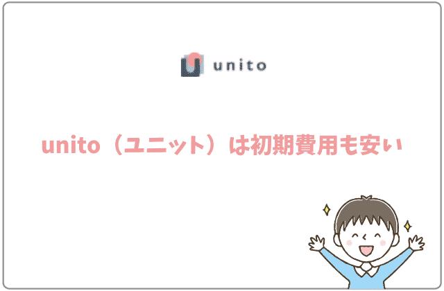 unito(ユニット)は初期費用も安い