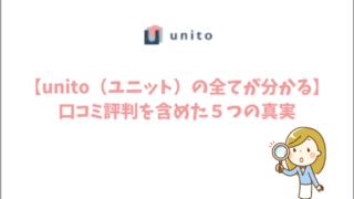 【unito(ユニット)の全てが分かる】口コミ評判を含めた5つの真実