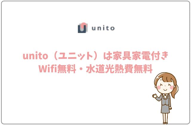 unito(ユニット)は家具家電付きWifi無料・水道光熱費無料
