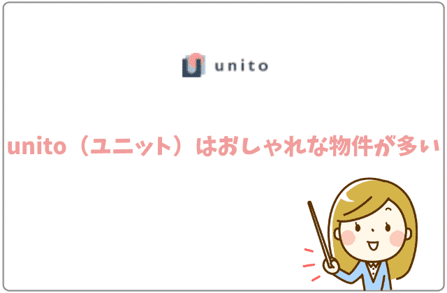 unito(ユニット)はおしゃれな物件が多い