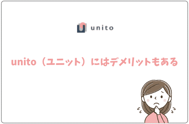 unito(ユニット)にはデメリットもある