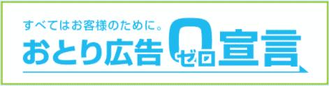 かりるんオンラインおとり広告0宣言