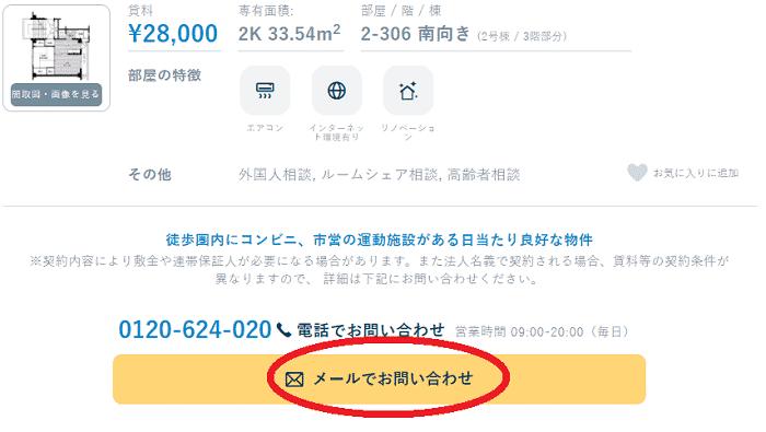 ビレッジハウス無料お問い合わせ②