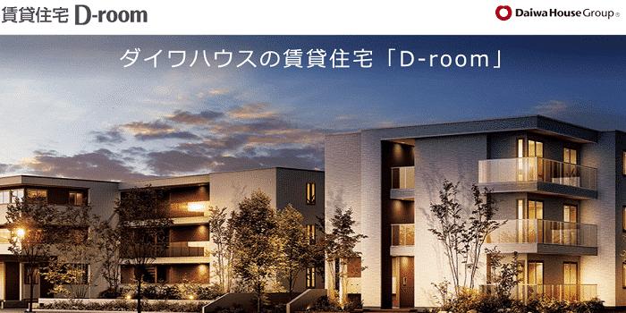 D-roomサイト
