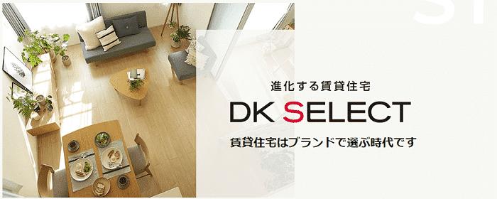 DK-SELECTサイト