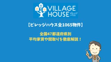 【ビレッジハウス全1065物件】全国47都道府県別の平均家賃や間取りを徹底解説!
