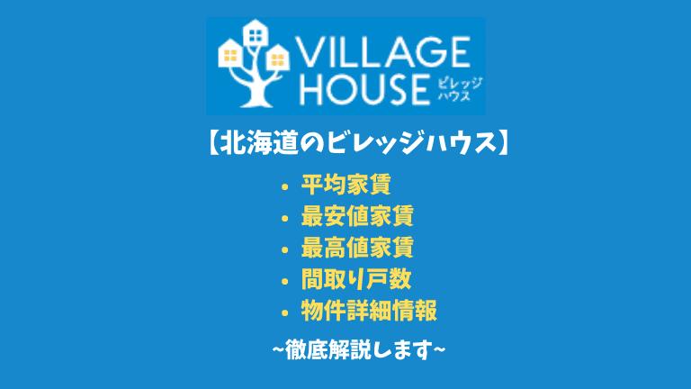 【北海道のビレッジハウス】平均家賃や間取りなど詳細情報を徹底解説!