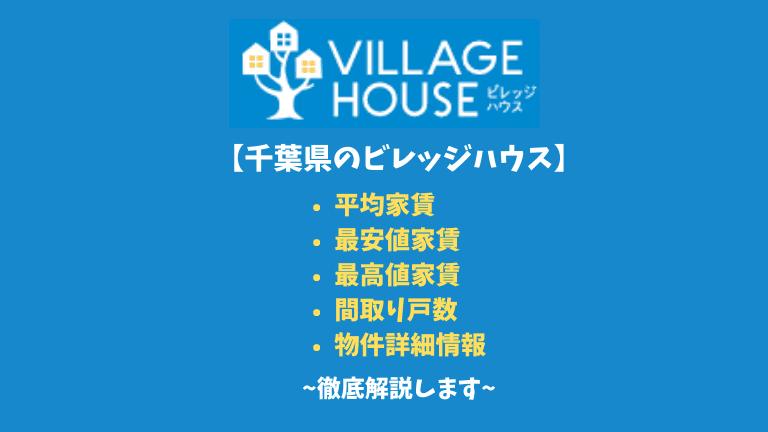 【千葉県のビレッジハウス】平均家賃や間取りなど詳細情報を徹底解説!
