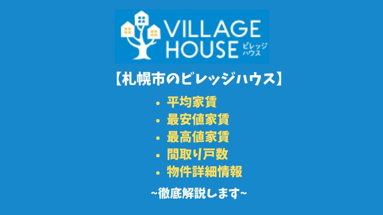 【札幌市のビレッジハウス】平均家賃や間取りなど詳細情報を徹底解説!