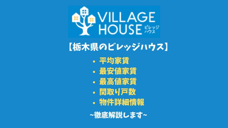 【栃木県のビレッジハウス】平均家賃や間取りなど詳細情報を徹底解説!