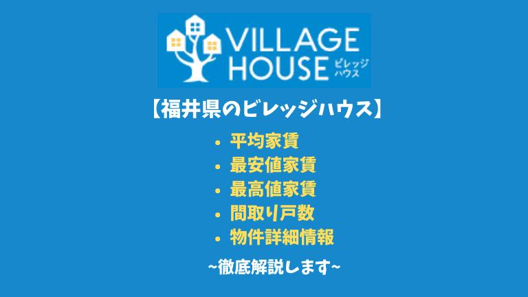 【福井県のビレッジハウス】平均家賃や間取りなど詳細情報を徹底解説!
