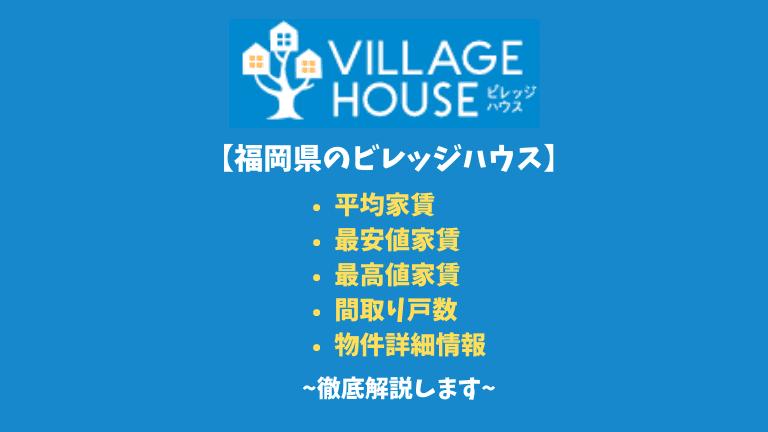 【福岡県のビレッジハウス】平均家賃や間取りなど詳細情報を徹底解説!