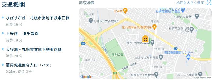 ビレッジハウス上野幌交通機関