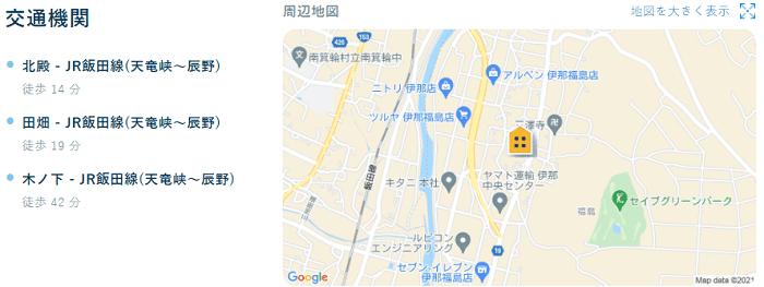 ビレッジハウス伊那福島交通機関