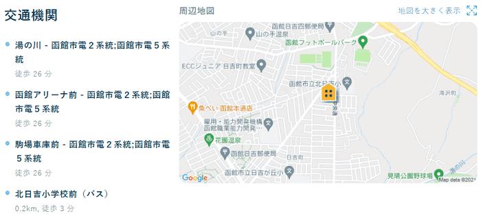 ビレッジハウス函館交通機関
