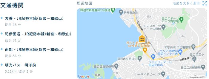 ビレッジハウス千津ヶ谷交通機関