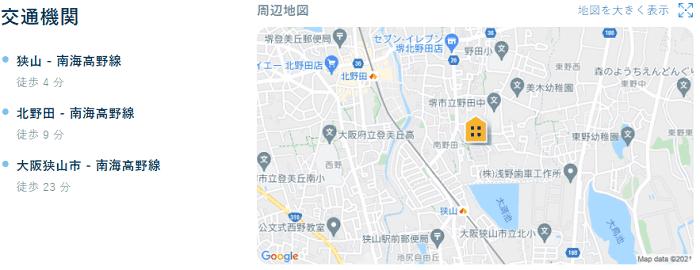 ビレッジハウス南野田交通機関