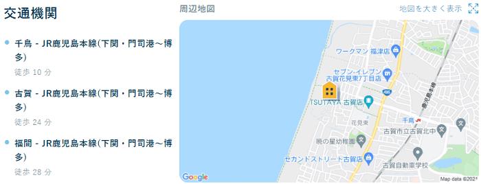 ビレッジハウス古賀交通機関