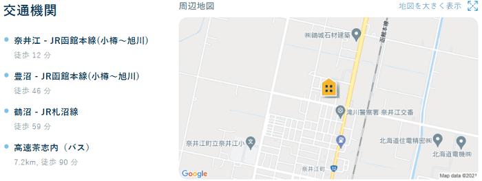 ビレッジハウス奈井江交通機関