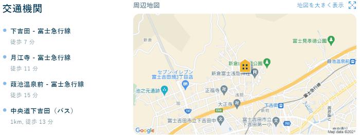 ビレッジハウス富士吉田交通機関