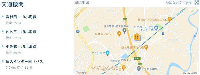 ビレッジハウス岩村田交通機関