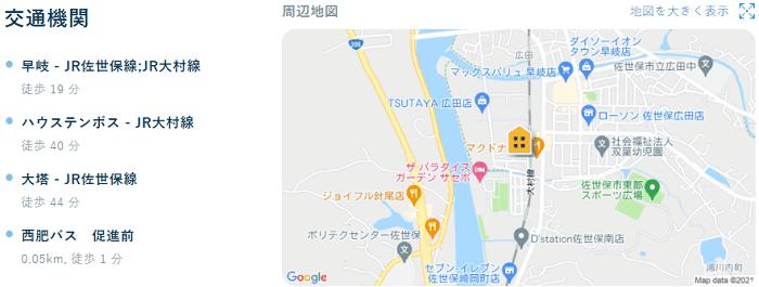 ビレッジハウス広田交通機関