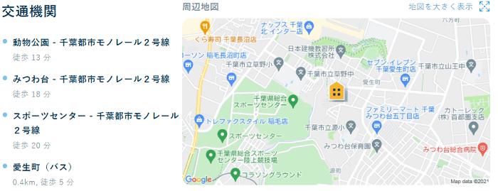 ビレッジハウス愛生地図写真