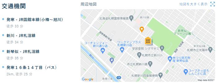ビレッジハウス新川交通機関