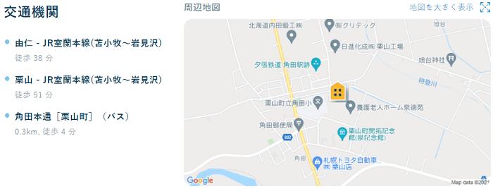 ビレッジハウス新角田交通機関