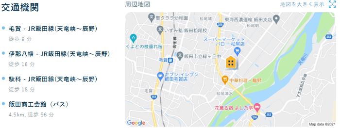 ビレッジハウス松尾交通機関