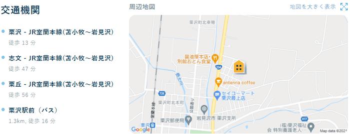 ビレッジハウス栗沢交通機関