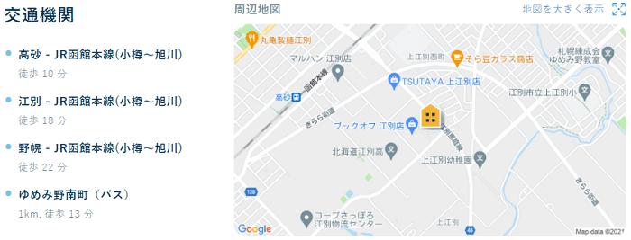 ビレッジハウス江別交通機関