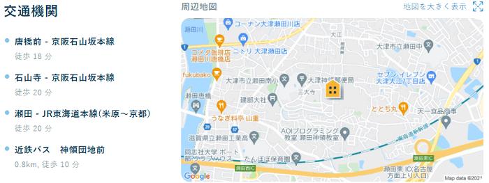 ビレッジハウス瀬田交通機関