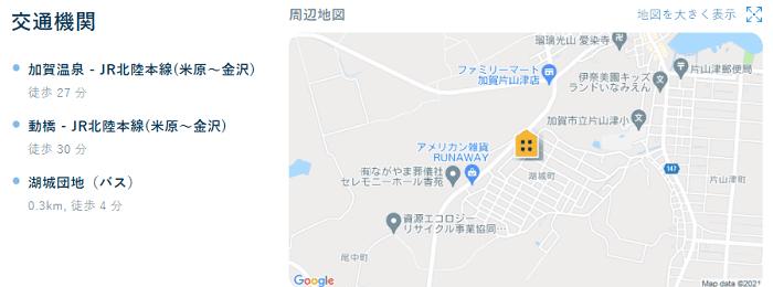 ビレッジハウス片山津交通機関