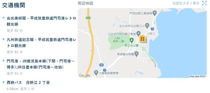 ビレッジハウス白野江交通機関