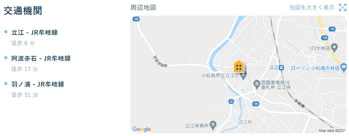 ビレッジハウス立江交通機関