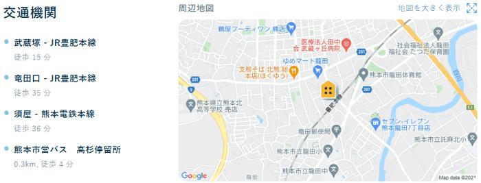 ビレッジハウス竜田交通機関