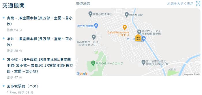 ビレッジハウス糸井交通機関