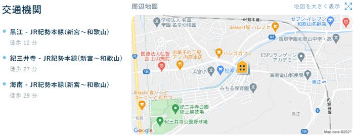 ビレッジハウス紀三井寺交通機関