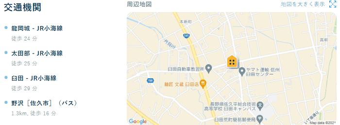 ビレッジハウス臼田交通機関