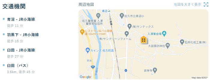 ビレッジハウス臼田第二交通機関