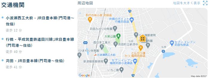 ビレッジハウス苅田交通機関