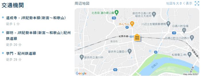 ビレッジハウス藤田交通機関