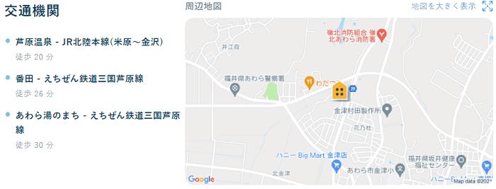 ビレッジハウス金津交通機関