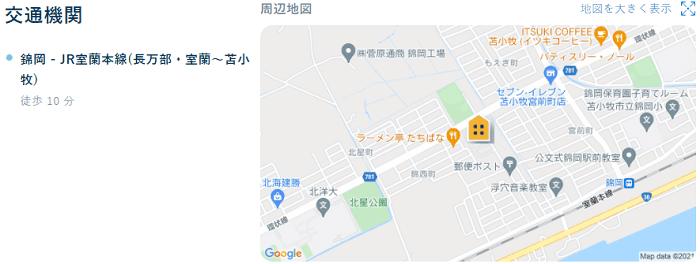 ビレッジハウス錦岡交通機関