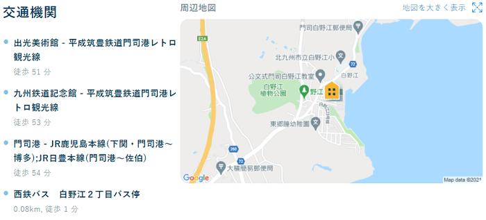 ビレッジハウス門司白野江交通機関