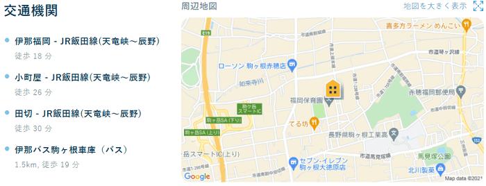 ビレッジハウス駒ヶ根交通機関
