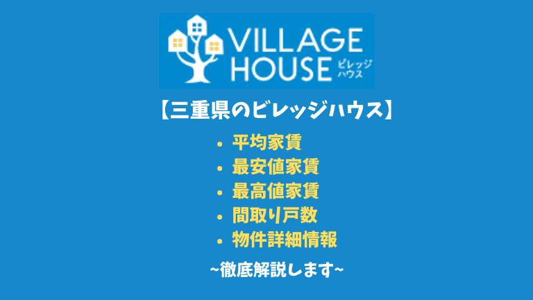 【三重県のビレッジハウス】平均家賃や間取りなど詳細情報を徹底解説!