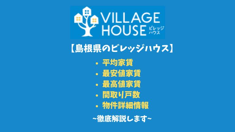 【島根県のビレッジハウス】平均家賃や間取りなど詳細情報を徹底解説!
